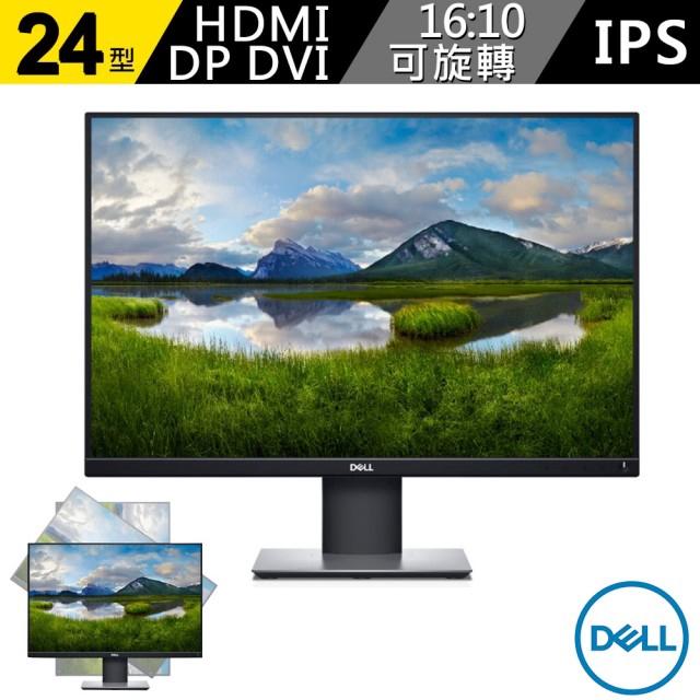 DELL 戴爾 P2421 24型 16:10 IPS廣色域商用顯示器DP/HDMI LCD液晶螢幕 電腦螢幕 廠商直送