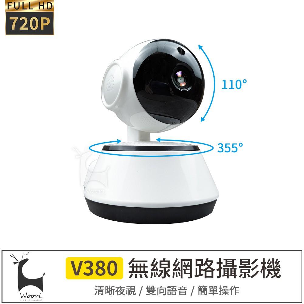 Microcase V380無線監視器 居安防護 防盜 雲端監控 夜視攝影機 雙向語音 監視鏡頭 看家神器