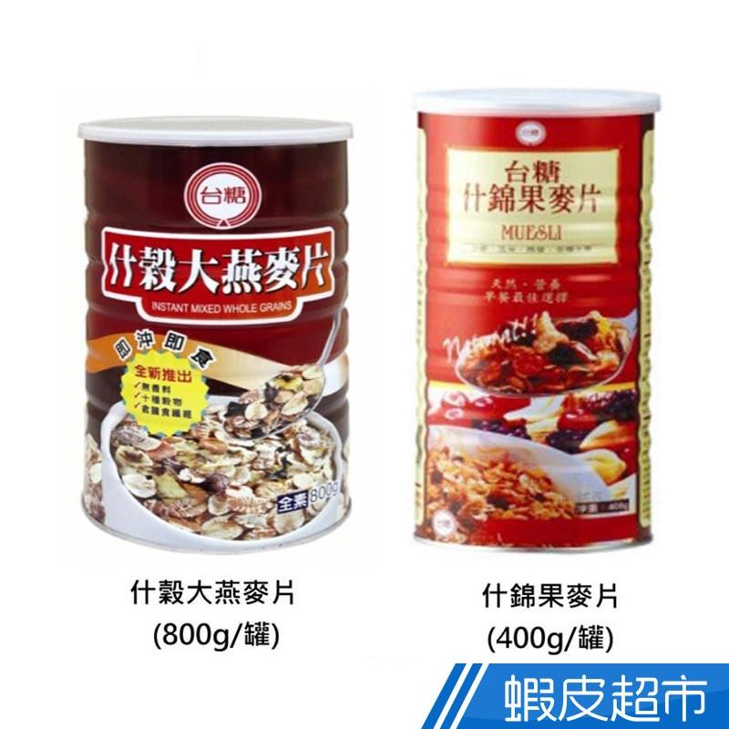 台糖 什錦果麥片/什穀大燕麥片  現貨 蝦皮直送