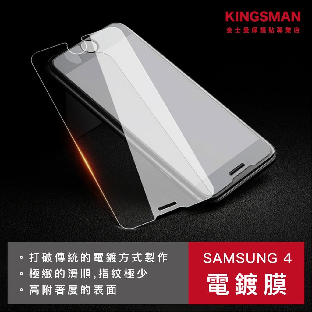 電鍍膜 玻璃貼 保護貼 三星 S21 A21 A22 A31 A32 A42 A51 A52 A71 M12 (金士曼)