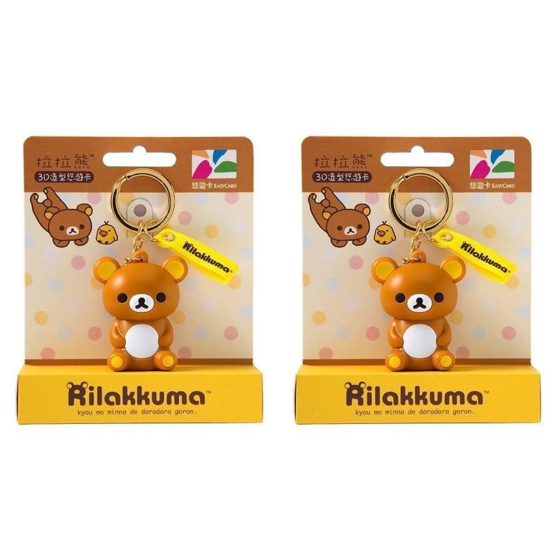 💕拉拉熊3D造型悠遊卡👍