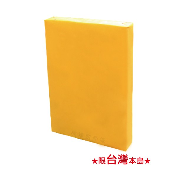 PAPERLINE B4 彩色影印紙 金黃色 70P 高級進口色紙 適用 影印 列表 雷射 噴墨【 超值5包 】含稅