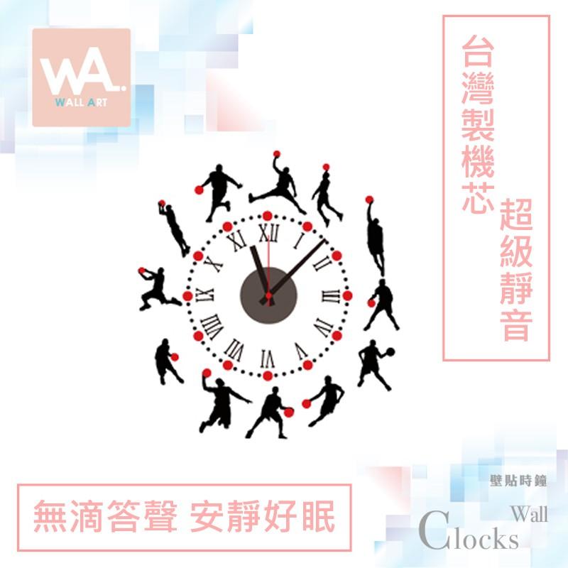 Wall Art 現貨 超靜音設計壁貼時鐘 籃球 運動 台灣製造高品質機芯痕 不傷牆面壁鐘 掛鐘 布置 創意 DIY牆貼