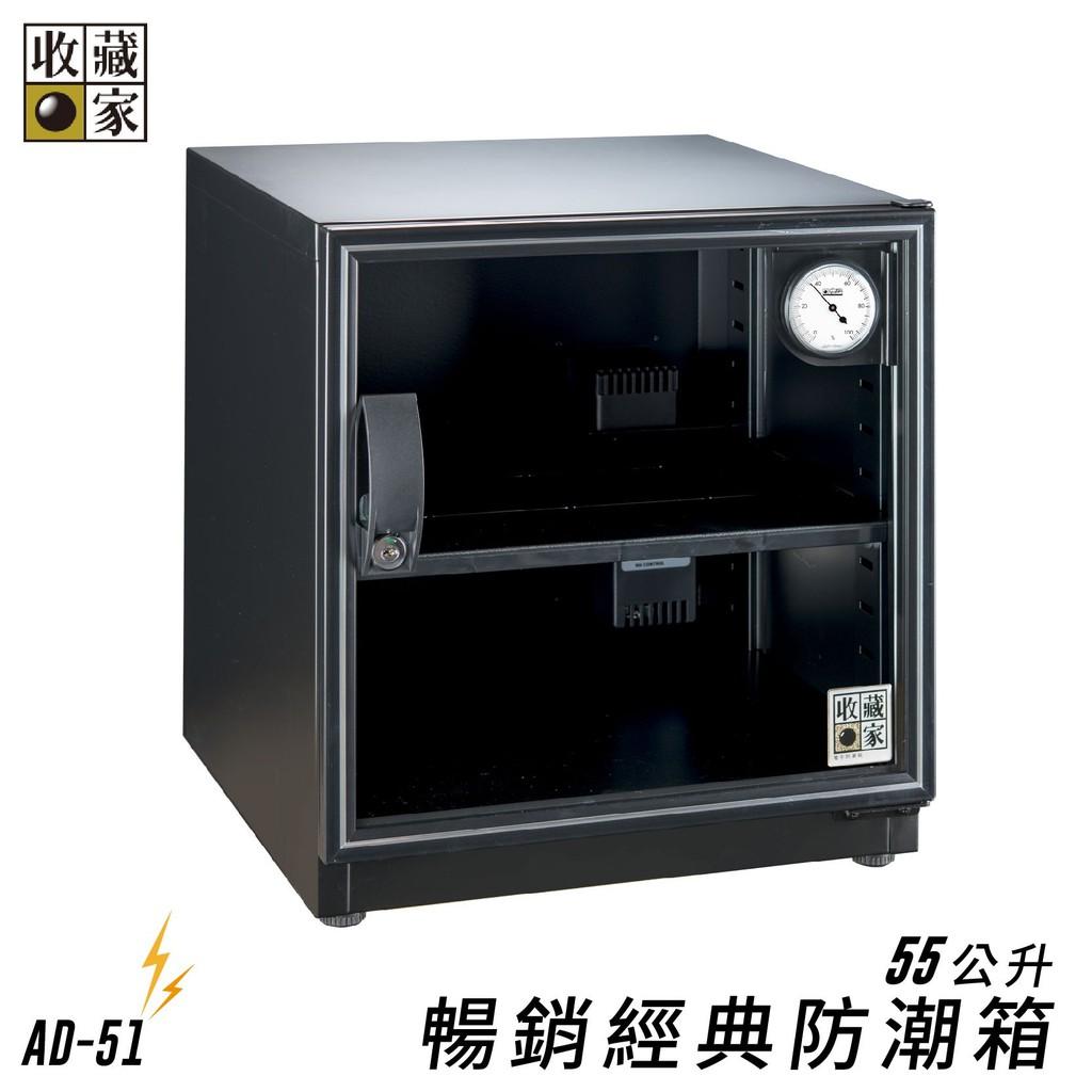 收藏家 55公升 AD-51 入門型可控濕電子防潮箱 (單眼專用/防潮盒) 公司住家皆宜 五年保固【必購網】