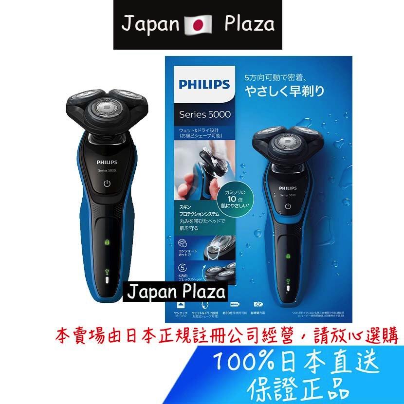 🅹🅿🇯🇵 日本直郵現貨 正品 飛利浦  S5060 5000系列 高效剃鬍 電動刮鬍刀