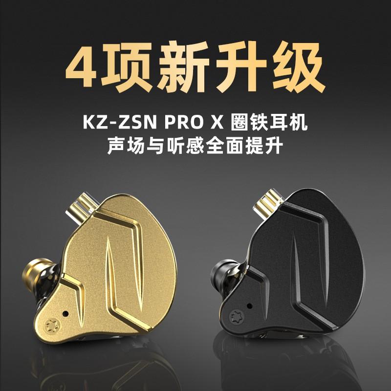 KZ ZSN PRO X 圈鐵耳機有線金屬耳機升級入耳式高音質帶麥通用游戲