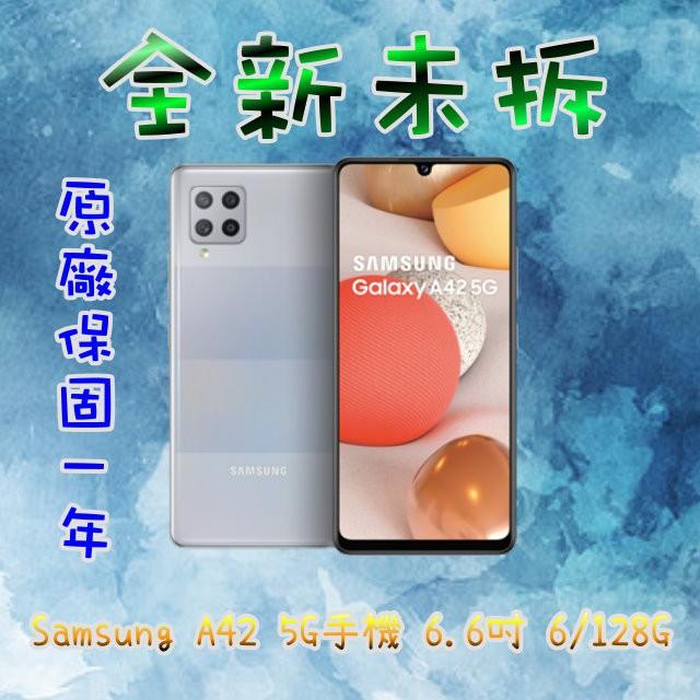 全新未拆 Samsung Galaxy A42 空機 5G手機 6.6吋 6/128G 原廠保固一年 三星手機 聊聊詢問