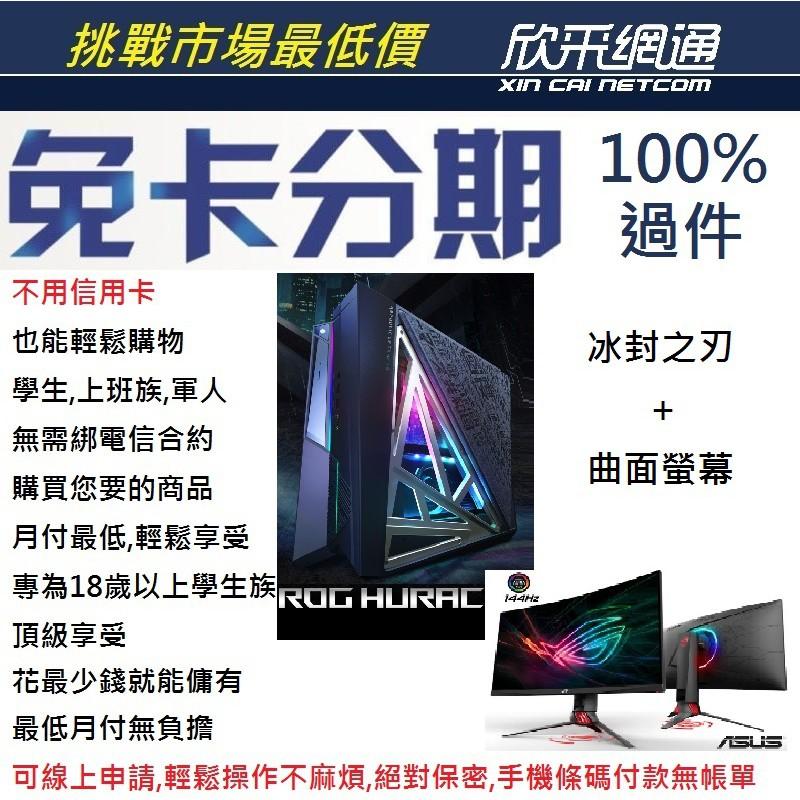 【無卡 分期】華碩 ROG HURACAN (G21)(G21CN) 顯卡1060 6G+曲面電競螢幕 XG32VQR