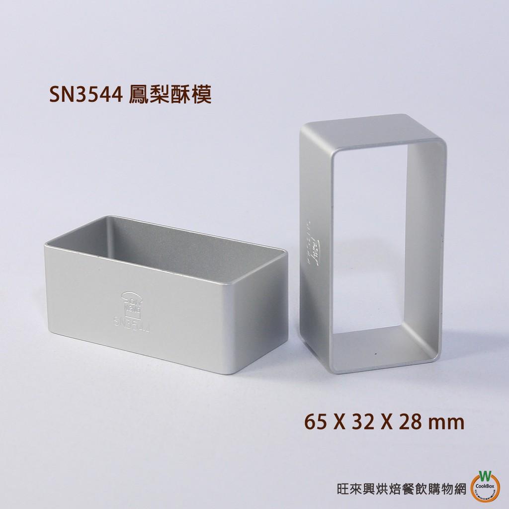 SN3544鳳梨酥厚長方圈(陽極)-(搭配SN3693壓模) / 個