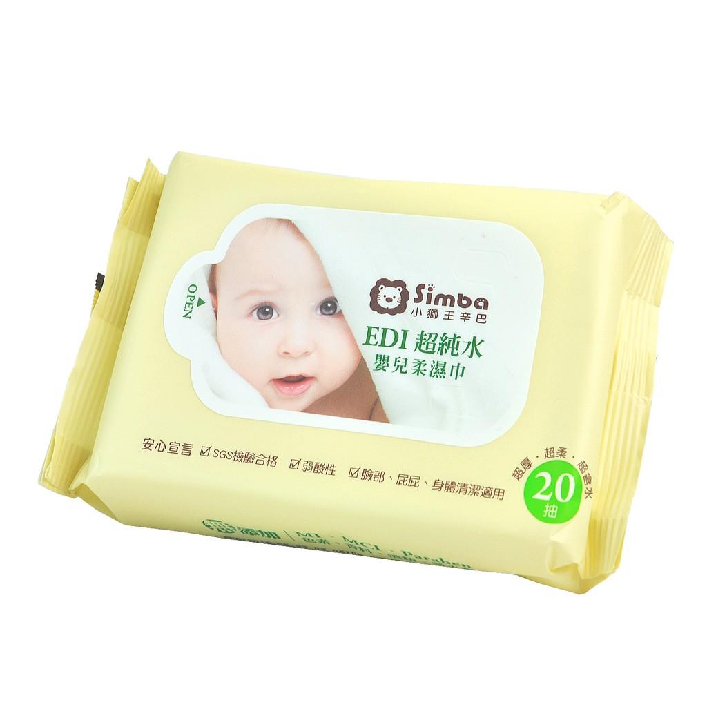 小獅王辛巴EDI超純水嬰兒柔濕巾20抽、小獅王辛巴濕紙巾超厚型隨身包 20抽一串3包裝 娃娃購 婦嬰用品專賣店
