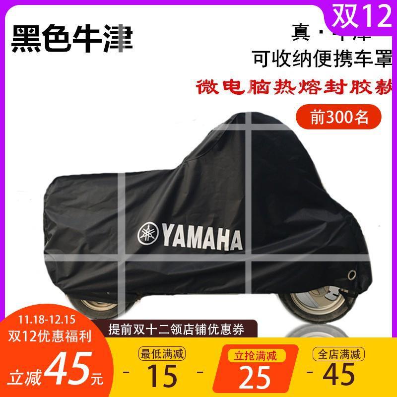 勁戰車罩&遮車10月上新YAMAHA 車罩 雨罩 防塵罩 防雨罩 勁戰 雅馬哈 smax xmax tmax force