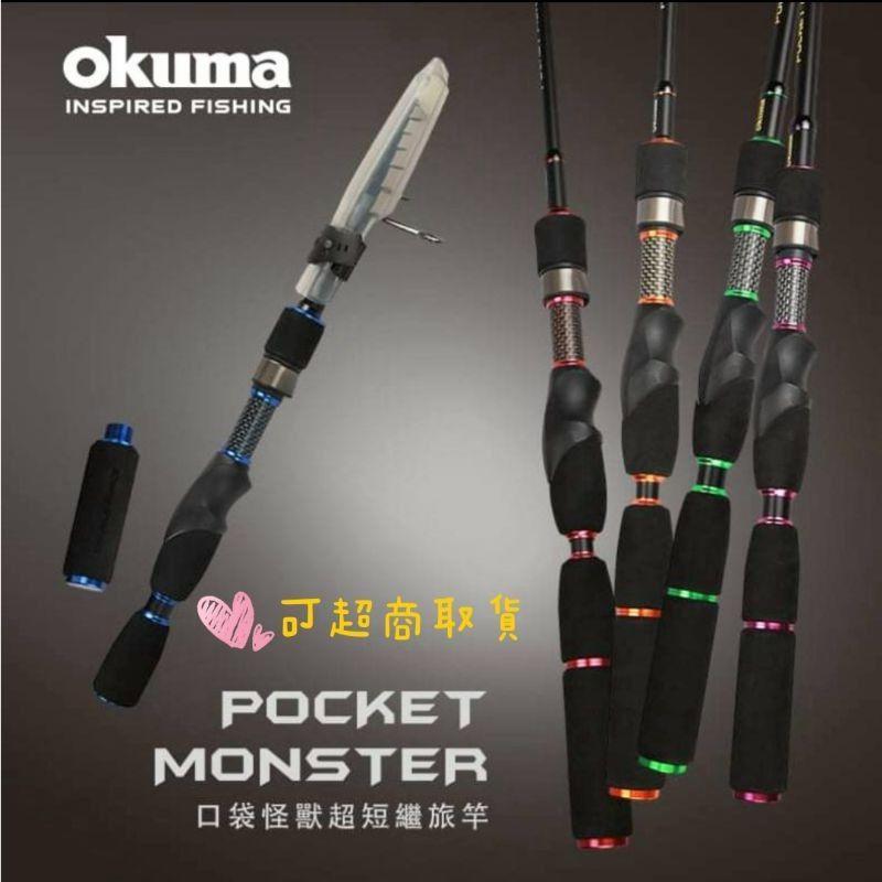 【紫戀💜釣】okuma POCKET MONSTER 口袋怪獸超短繼旅竿