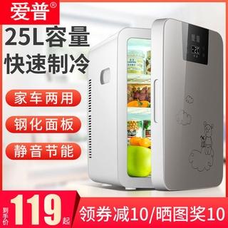 2021夏季愛普25L車載迷你小冰箱兩用小型家用租房用冷暖藏箱宿舍單人微型 Ing8