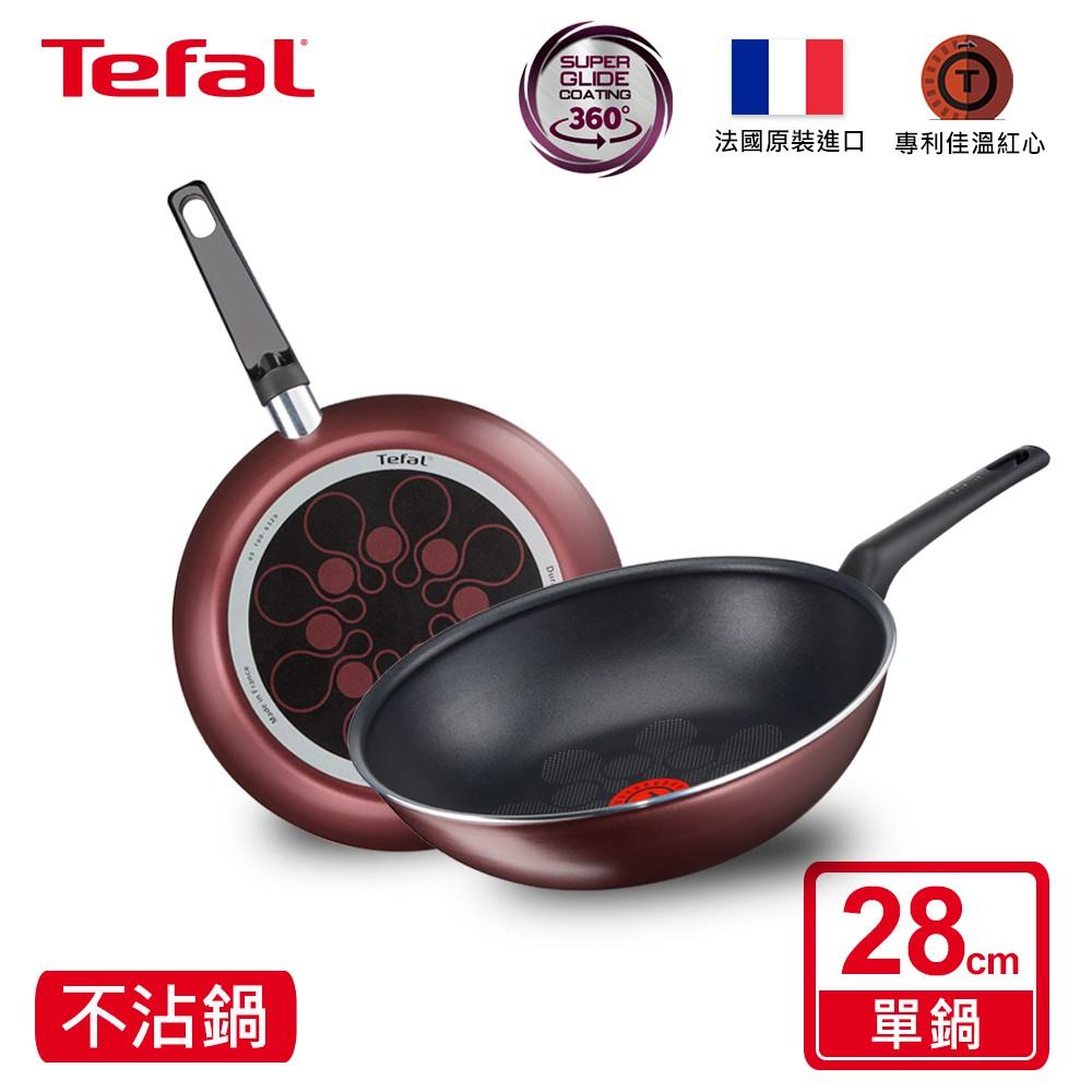 Tefal法國特福 法國製Marsala 系列28CM不沾鍋(單鍋)-(炒鍋/平底鍋)【蝦皮獨家】