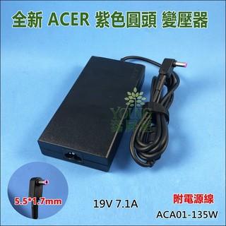 【漾屏屋】Acer 宏碁 AllinOne Z5 Z3 Aspire AZ3770 AZ3771 大功率 變壓器 充電器 桃園市