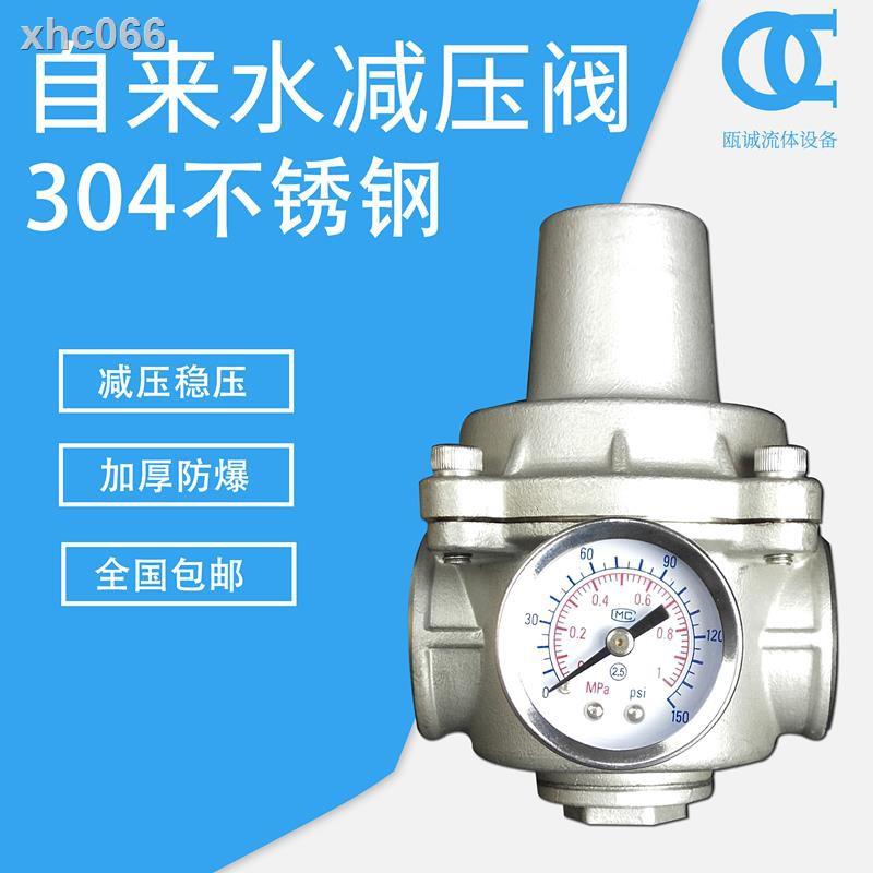 【現貨+免運】◊ஐ◐家用自來水減壓閥可調式熱水器凈水器不銹鋼水管減壓閥YZ11X-16P
