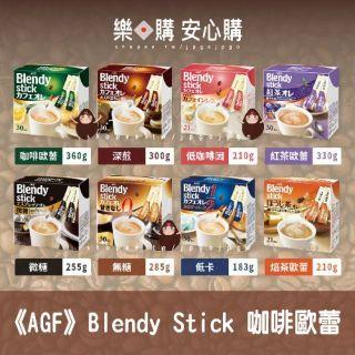 現貨 日本 AGF Blendy Stick 即溶咖啡 咖啡歐蕾 深煎 低咖啡因 紅茶歐蕾 微糖 無糖 低卡 桃園市