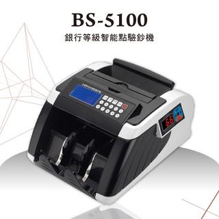 【大當家】保固升級14個月 BS 5300 銀行專用加強版點驗鈔機 點鈔機 驗鈔機  雙螢幕顯示 鋼琴烤漆 臺中市