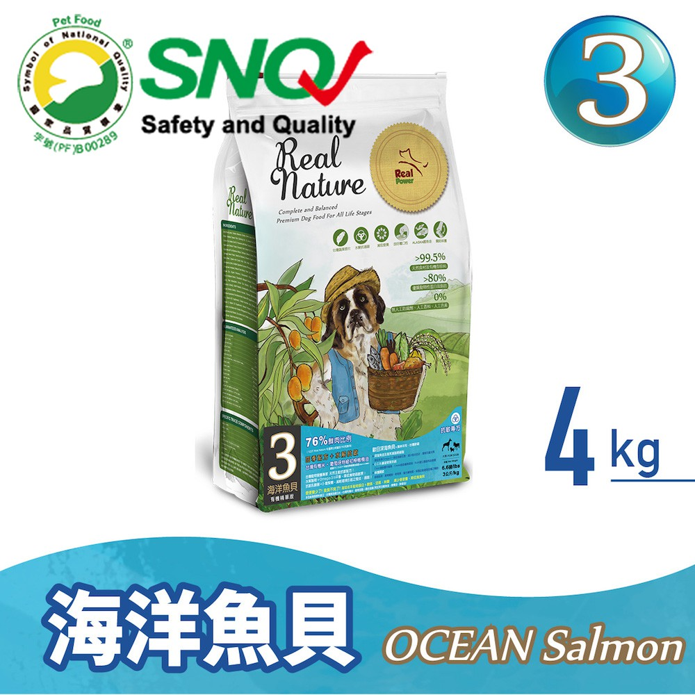 「數量更新至10.7」海洋魚貝 4kg 2kg Real Nature 瑞威天然平衡犬糧 成犬飼料 寵物 狗狗 瑞威