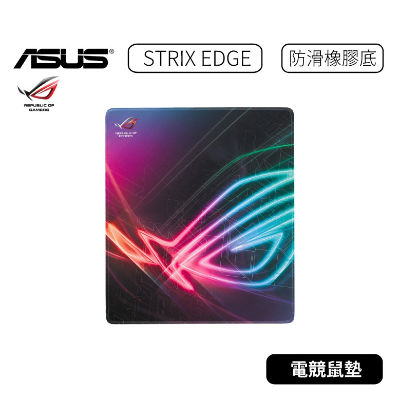 【原廠公司貨】華碩 ASUS ROG STRIX EDGE 華碩 電競滑鼠墊 直版滑鼠墊 滑鼠墊 鼠墊