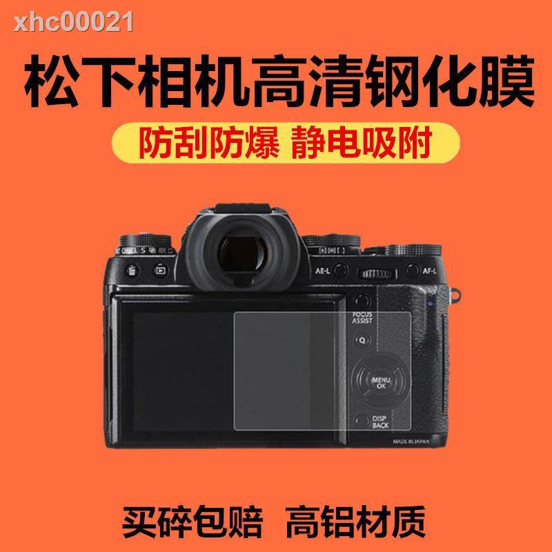 【現貨+免運】﹉松下GX9微單GF10鋼化膜GF7GF8/9相機膜GH5S屏幕保護LX10貼膜LX100