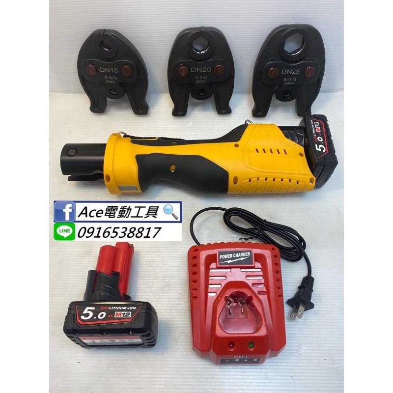 [Ace電動工具]全新 鋰電壓接機 水管壓接 充電式壓接  非opt、asada