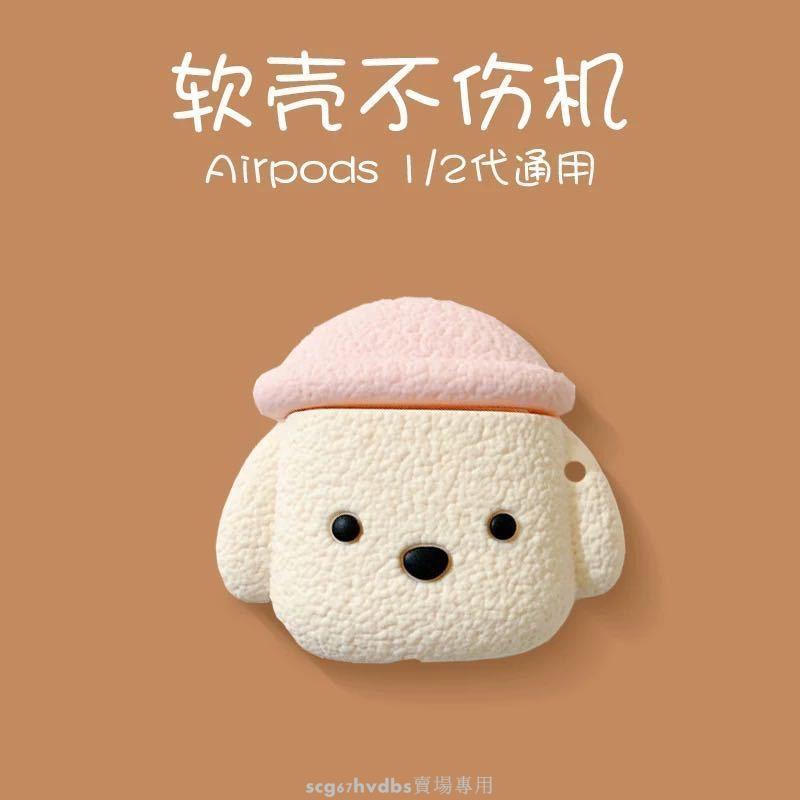 airpods保護套可愛泰迪狗狗airpodspro保護套蘋果藍牙耳機保護套2