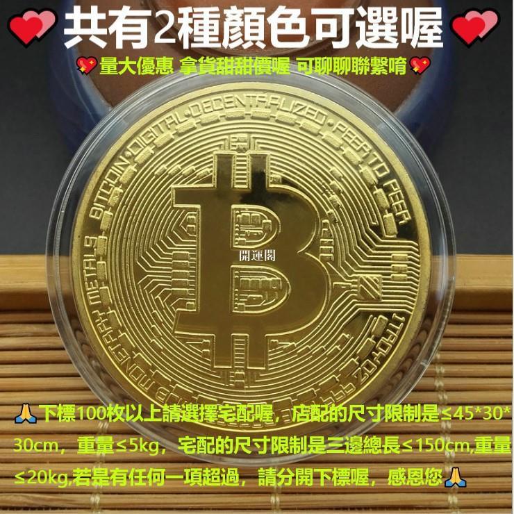 【現貨】✨行運閣✨美國金幣 Bitcoin 比特紀念幣 比特幣 外國硬幣 硬幣 保險小禮品 收藏紀念品 全場滿99元出貨