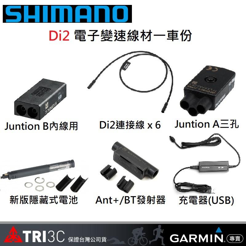 SHIMANO Di2 電子變速 線材 一車份 9150 8050 6870 9070 eTap