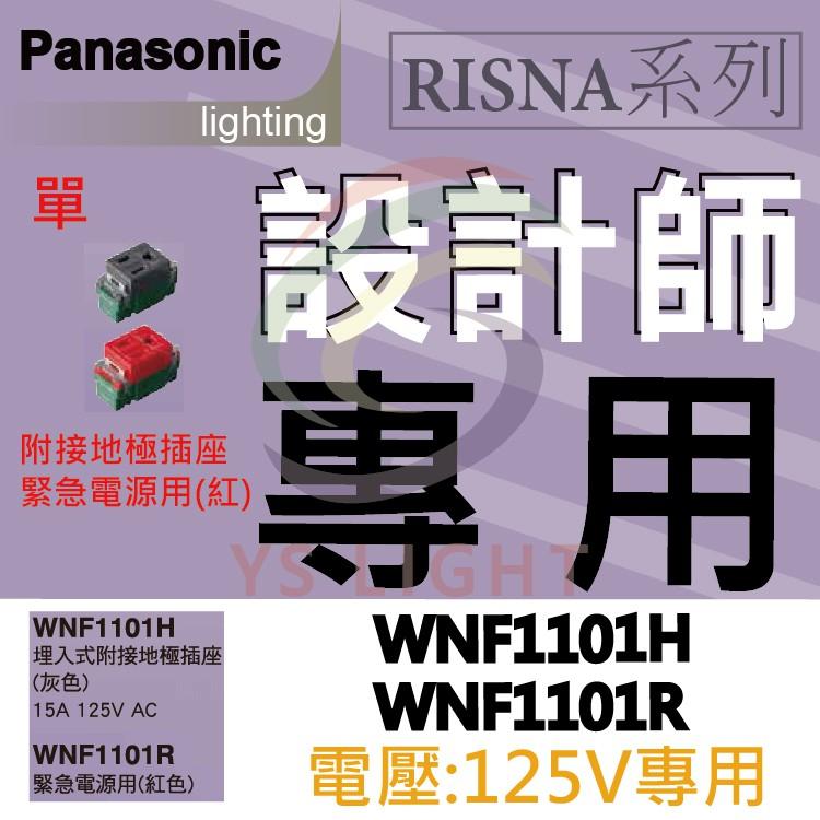 (含稅) 【中彰投照明】Panasonic 國際牌 WNF1101 附接地插座 RISNA系列