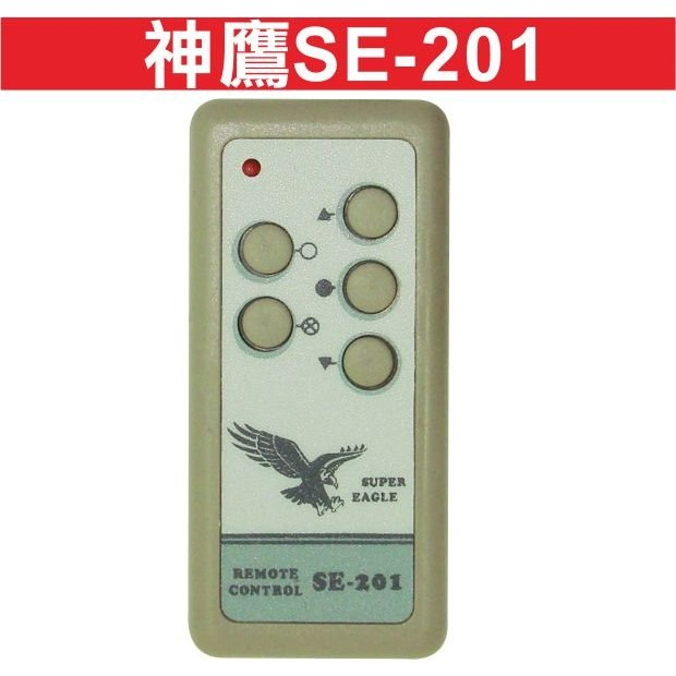 遙控器達人-神鷹SE-201 可照片來拷貝發射器 吉盛 宏義 技冠 彬騰 傳捷 格萊得 格來得 3S 安進 倍速特 華耐