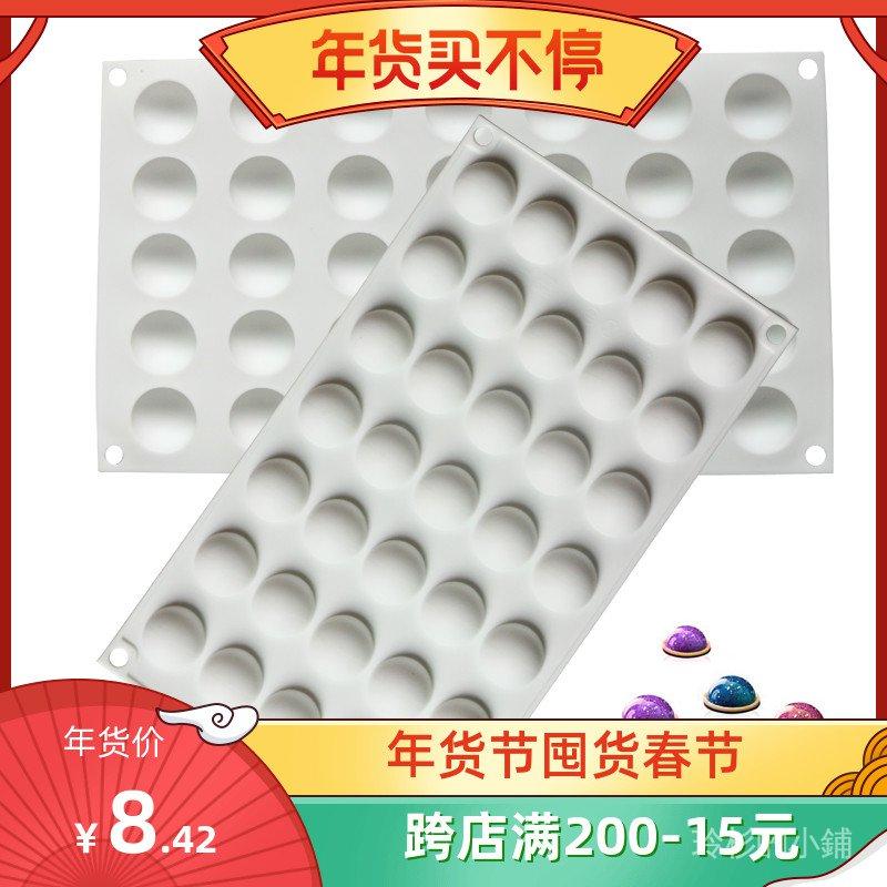 蛋糕布丁硅膠流模g模烘焙果凍小2.6慕斯cm心模夾月餅5模具半圓形 62zn
