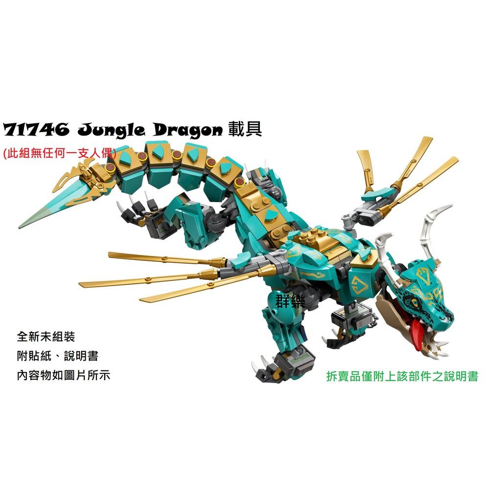 【群樂】LEGO 71746 拆賣 Jungle Dragon 載具 現貨不用等