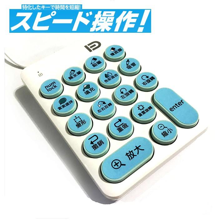快速鍵盤 可搭配 Wacom AERY ViewSonic Cintiq Intuos Basic Pro 電腦 繪圖板