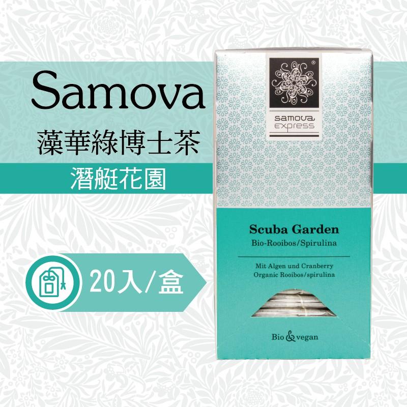 Samova 藻華綠博士茶 潛遊花園 Scuba Garden Space系列 20入組 德國茶