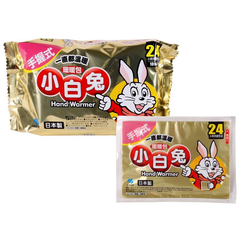 小白兔暖暖包(手握式) 24H 10入/包【醫康生活家】