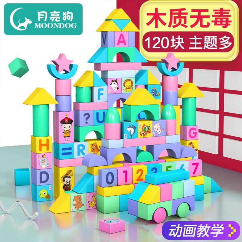 (tlw)幼兒童積木玩具益智力1-2周歲寶寶3-6女孩男孩多功能木頭拼裝早教
