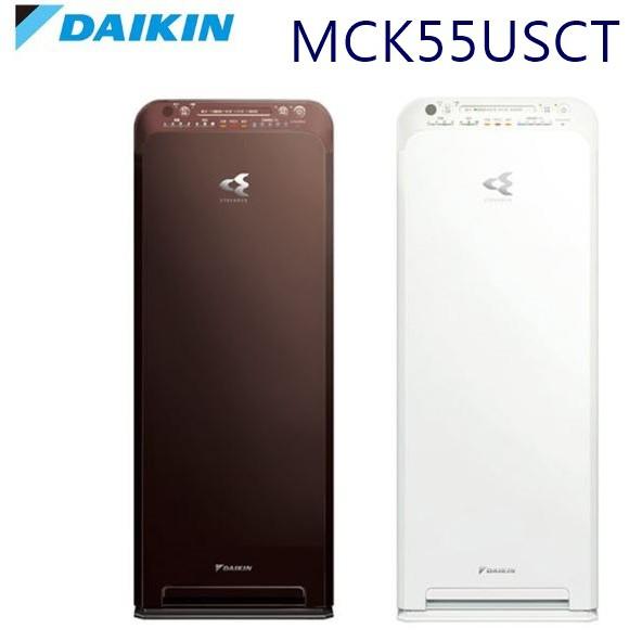 【樂昂客】(現貨)公司貨免運可議最低價 大金 DAIKIN MCK55USCT 空氣清淨機 加濕 美肌保濕型
