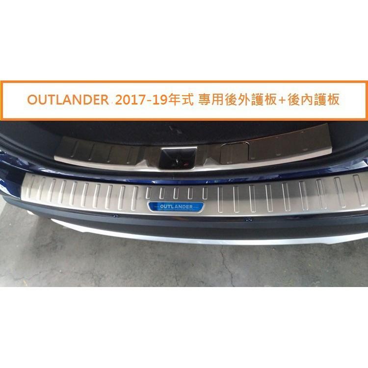 現貨 MITSUBISHI 三菱 OUTLANDER 2017-20年 後護板 後防刮板 後踏板 外置後護板 尾門後護板