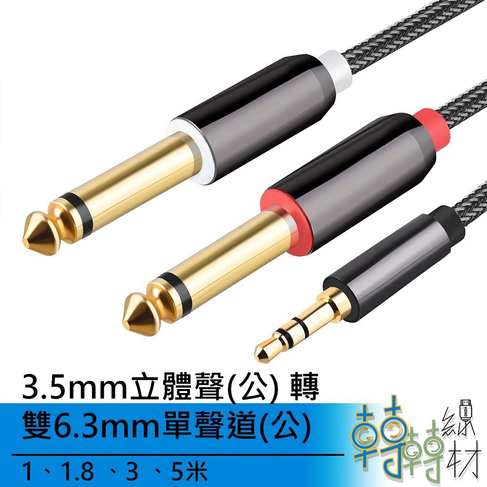 轉轉_3.5mm立體聲公 轉雙6.3mm單聲道公// 6.35mm 6.5mm 音頻線 線材