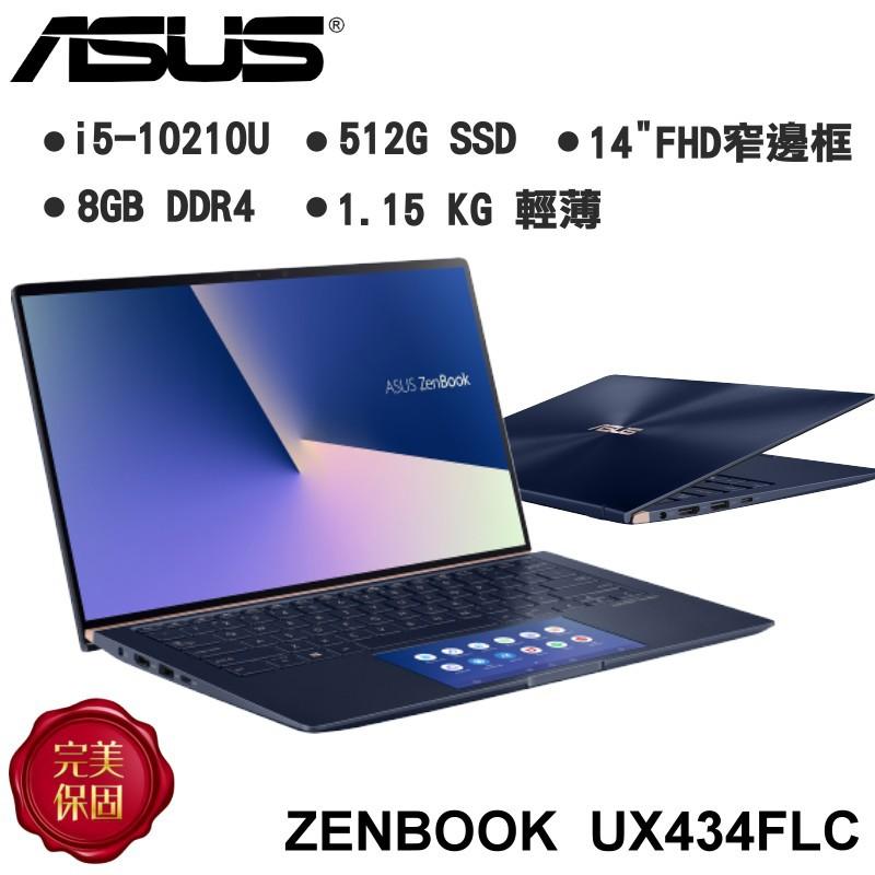 ASUS 華碩 UX434FLC 14吋 筆電 i5-10210U/8G/10210U/512GSSD 皇家藍