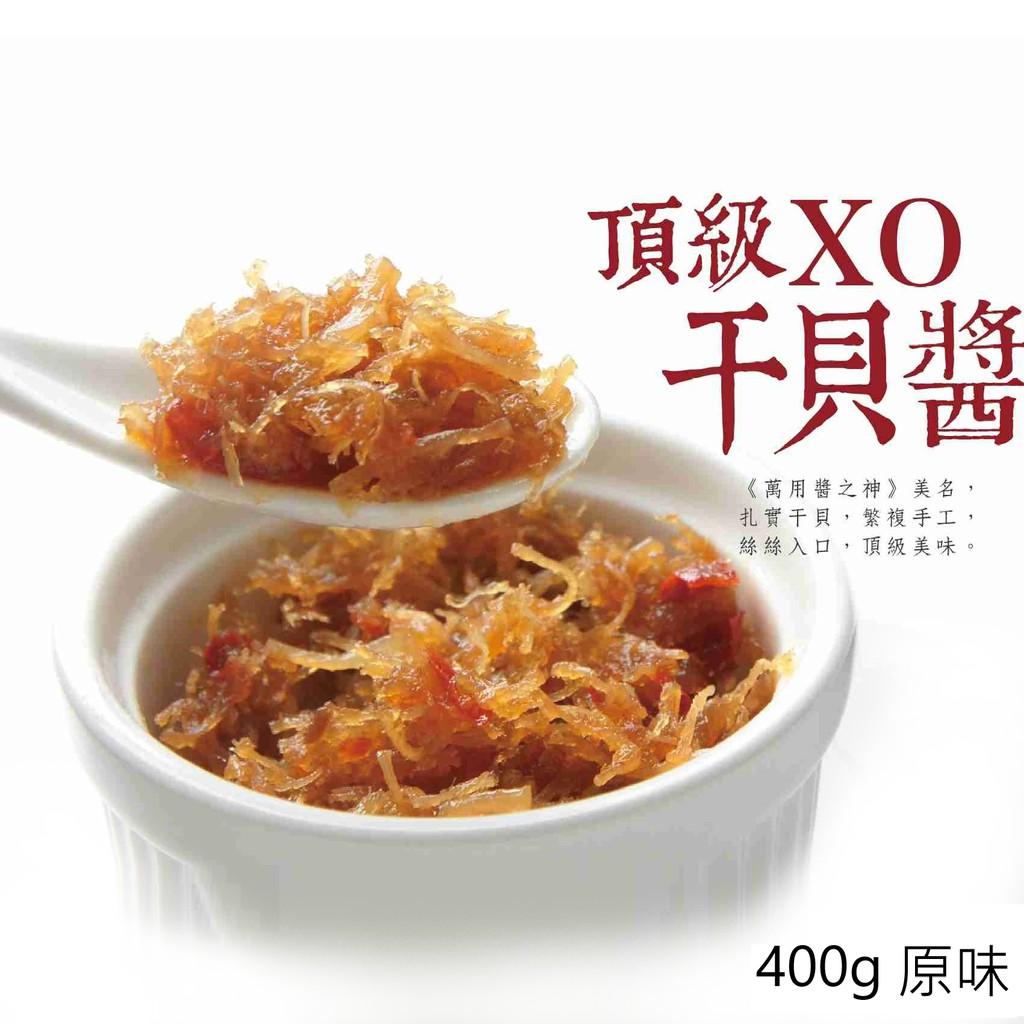 【心干寶貝】頂級XO干貝醬 400g 原味