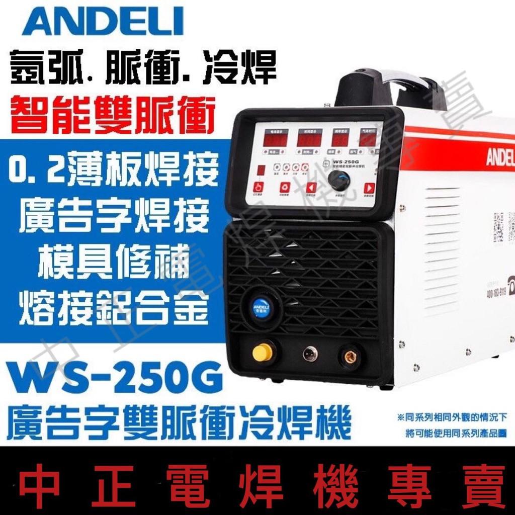 中正焊機  ANDELI安德利WS-250雙脈衝精密冷焊機脈衝冷焊低溫薄板焊接焊銅模具TIG鋁合金廣告字