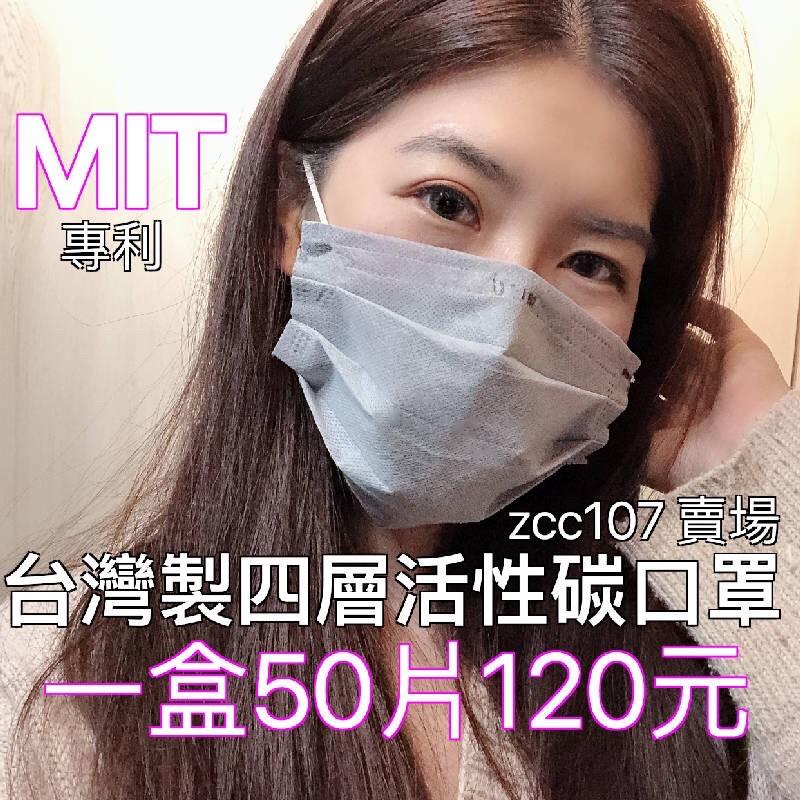 MIT台灣製 四層活性碳 3D平面立體壓痕設計 一盒50片 四層口罩 活性碳