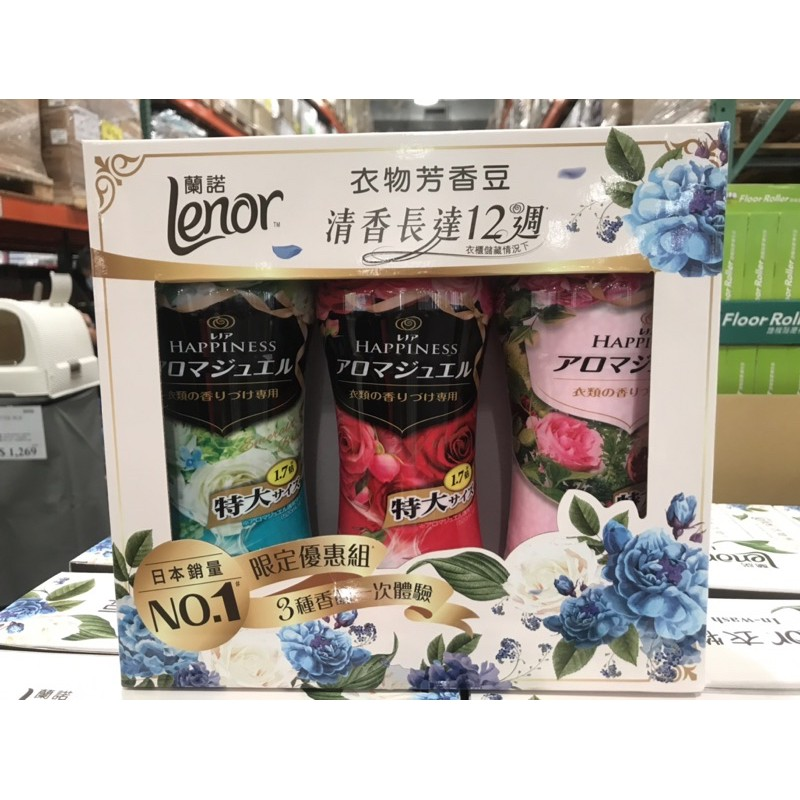 Costco 好市多代購Lenor Happiness 蘭諾衣物芳香豆 885毫升x3入 #125811 香香豆