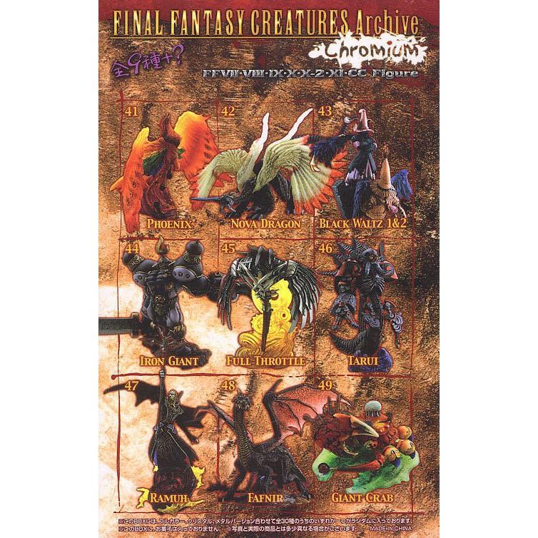 最終幻想召喚獸Final Fantasy creatures archive(彩色+透明20支)