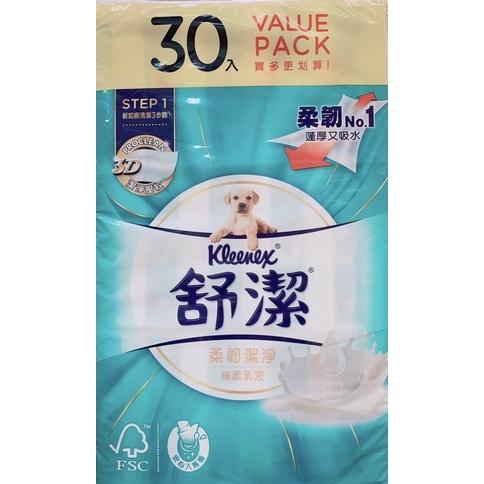 舒潔 柔韌潔淨 絲柔乳液(30包/串) 100抽 客廳 廚房 廁所 房間 小吃店 餐廳