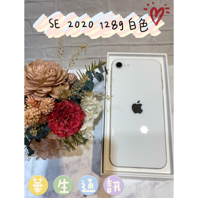 Apple se2 IPHONE SE 2020 白色 128G 保固到2021/9/21