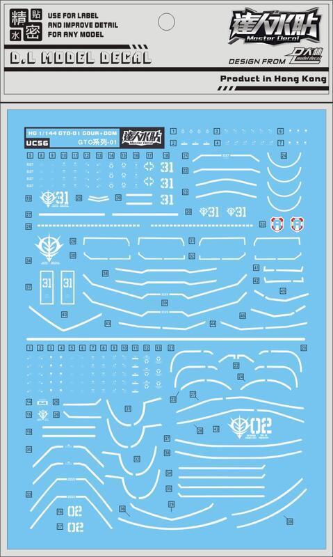 大林水貼 HG 1/144 原型古夫強化版 THE ORIGIN UC56