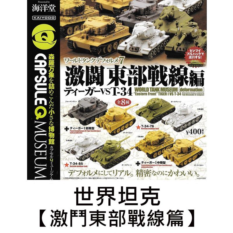 reputable site 41439 9ff15 世界坦克 激鬥東部戰線篇 扭蛋 轉蛋 模型 膠囊Q博物館 海洋堂